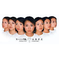 ふるさと (Furusato)  - Morning Musume