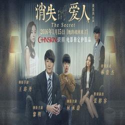 消失爱人 消失爱人 / Người Tình Biến Mất OST - Various Artists