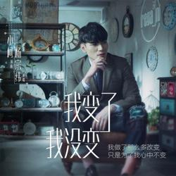 我变了 我没变 / Tôi Thay Đổi, Tôi Không Thay Đổi (EP) - Dương Tông Vĩ
