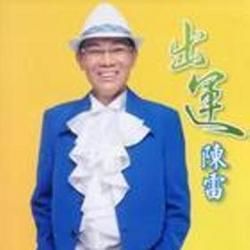 出運/ Chu Yun - Trần Lôi