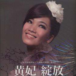 綻放/ Phân Chia (CD1) - Hùynh Phi