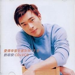 爱得辛苦 (新旧对照17首)/ Tough Love (CD1) - Hứa Chí An