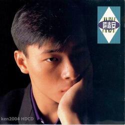 午夜呼号/ Midnight Calling (CD1) - Hứa Chí An