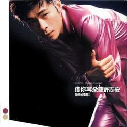 借你耳朵听/ Borrow Your Ears (CD2) - Hứa Chí An