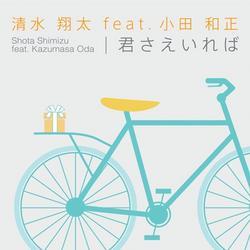 君さえいれば (Kimisae Ireba) - Shimizu Shota,Kazumasa Oda - Kazumasa Oda