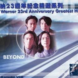 华纳23周年纪念精选系列/ Series Tuyển Chọn Kỉ Niệm 20 Năm Hoa Nạp - Beyond