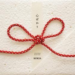 心ばかり (Kokoro Bakari) (CD2) - Kokia - KOKIA