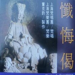 懺悔偈/ Kinh Sám Hối - Various Artists