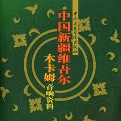 中国新疆维吾尔(木卡姆-音响集萃)/ Trung Quốc Tân Cương Duy Ngộ Nhĩ (CD3) - Various Artists