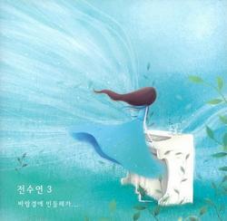 Wind - Jeon Soo Yeon