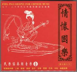 Feelings Deeply For Chinese Music CD1 - Various Artists
