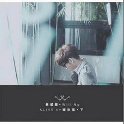 爾來福(下)/ Alive 2 - Huỳnh Uy Nhĩ