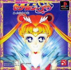 Sailor Moon SuperS Playstation (PSX) Game(CD3) - Sailor Moon