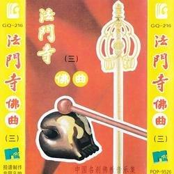 法门寺佛曲/ Pháp Môn Tự Phật Khúc (CD3) - Various Artists