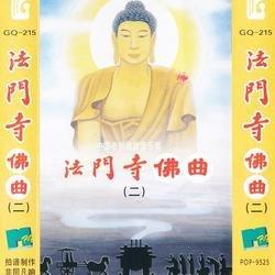 法门寺佛曲/ Pháp Môn Tự Phật Khúc (CD2) - Various Artists