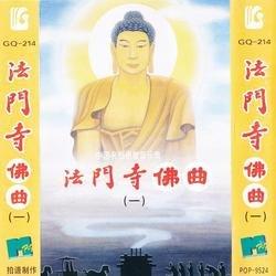 法门寺佛曲/ Pháp Môn Tự Phật Khúc (CD1) - Various Artists