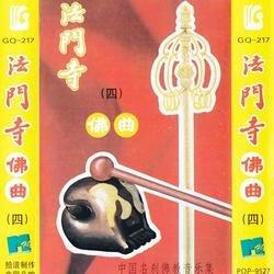 法门寺佛曲/ Pháp Môn Tự Phật Khúc (CD4) - Various Artists