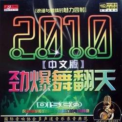 2010劲爆舞翻天/ 2010 Múa Nảy Lửa - Various Artists