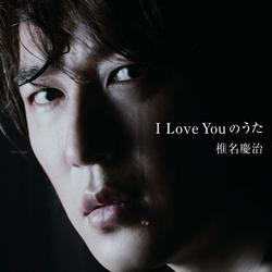 I Love You のうた (I Love You no Uta) - Yoshiharu Shiina
