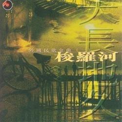 梭罗河(外国民歌金曲1)/ Sông Solo (Nhạc Vàng Dân Ca Nước Ngoài 1)(CD1) - Various Artists