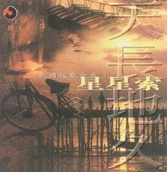星星索(外国民歌金曲2)/ Tìm Sao (Nhạc Vàng Dân Ca Nước Ngoài 2)(CD2) - Various Artists