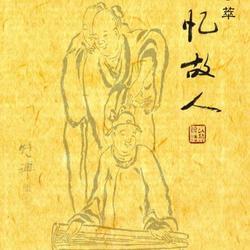忆故人(名家荟萃)/ Nhớ Cố Hương (Danh Gia Hội Tụ)(CD1) - Various Artists