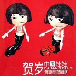 Happy Chinese New Year (CD1) - China Dolls