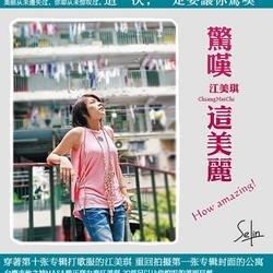 惊叹这美丽/ Kinh Ngạc Vẻ Đẹp Này (CD2) - Giang Mỹ Kỳ