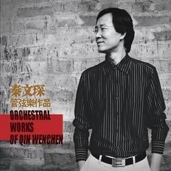 秦文琛管弦乐作品集/ Orchestral Works Of Qin Wenchen - Various Artists