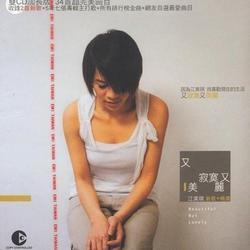 又寂寞又美丽/ Lonely And Beauty (CD5) - Giang Mỹ Kỳ