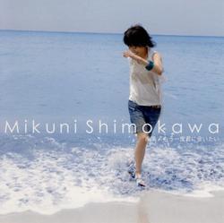 Minamikaze / Mou Ichido Kimi ni Aitai - Mikuni Shimokawa