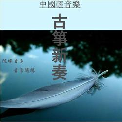 古筝新奏/ Đàn Tranh Tân Tấu - Various Artists