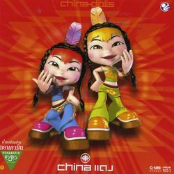 China Deang - China Dolls