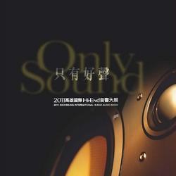 2011年高雄国际Hi-End音响大展附送音响展纪念CD/ CD Kỉ Niệm - Various Artists