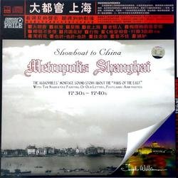 大都会•上海/ Metropolis Shanghai - Various Artists