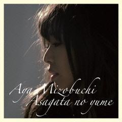 アサガタノユメ (Asagata no Yume) - Aya Mizobuchi