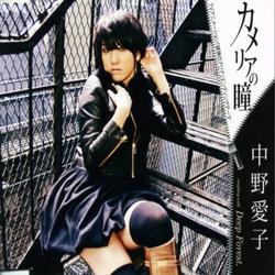カメリアの瞳 (Camellia no Hitomi ) - Nakano Aiko