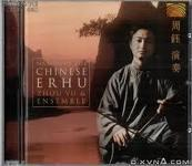 Master Of The Chinese Erhu - Zhou Yu