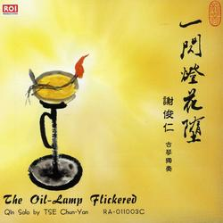 一闪灯花堕(谢俊仁古琴独奏)/ The Oil-Lamp Flickered - Various Artists