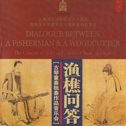 渔樵问答(古琴重奏独奏作品音乐会)/ The Concert Of Solo Ang Chamber Music Of Guqin - Various Artists