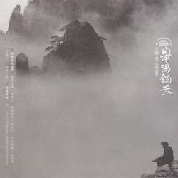 皋鸣钧天(王鹏古琴音乐艺术)/ Guqin Music - Various Artists