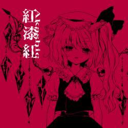 紅漆紅 (Akashic) - AramiTama