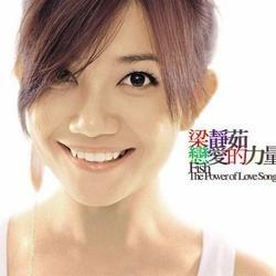 恋爱的力量/ The Power Of Love Songs (CD1) - Lương Tịnh Như