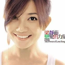 恋爱的力量/ The Power Of Love Songs (CD2) - Lương Tịnh Như