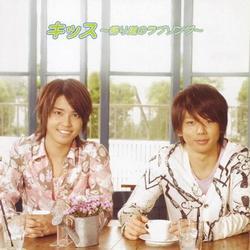 キッス~帰り道のラブソング~ (Kiss ~Kaeri Michi no Love Song~) - Tegomass - TegoMass