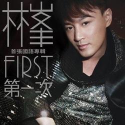 第一次/ First - Lâm Phong
