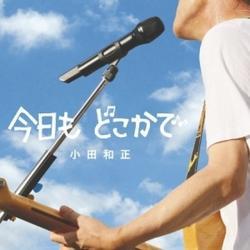 今日も どこかで (Kyou mo Dokoka de) - Kazumasa Oda