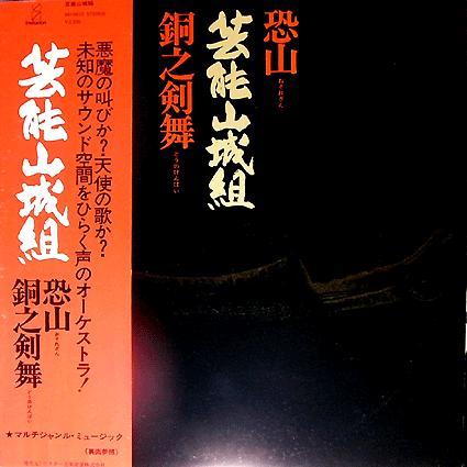 Osorezan / Dou No Kenbai - Geinoh Yamashirogumi