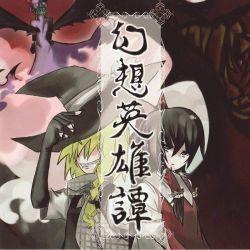 幻想英雄譚 (Gensou Eiyuutan) - Karkan