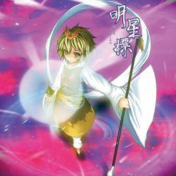 明星標 (Akeno Hoshishirube) - Karkan